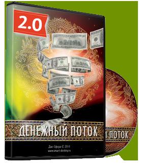Денежный Поток 2.0 - развитие денежной удачи