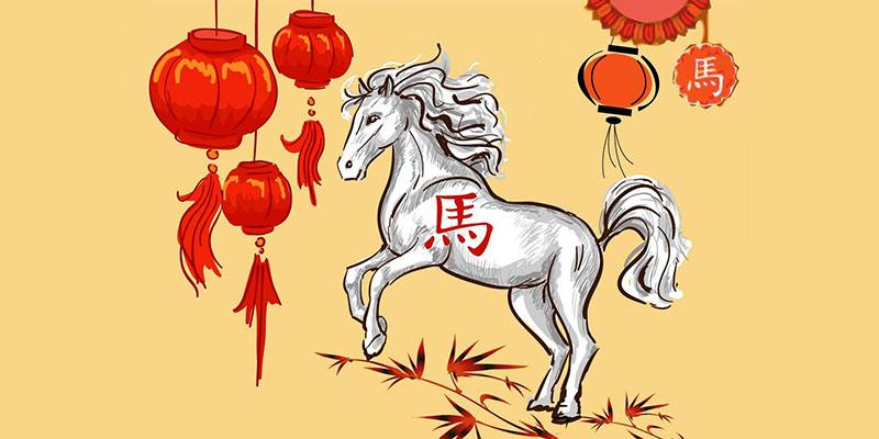 благоприятные направления года лошади