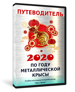 Путеводитель по 2020 году