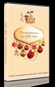 Путеводитель по 2018 году